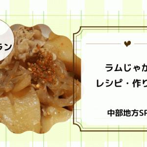 【青空レストラン】ラムじゃがのレシピと作り方をおさらい!