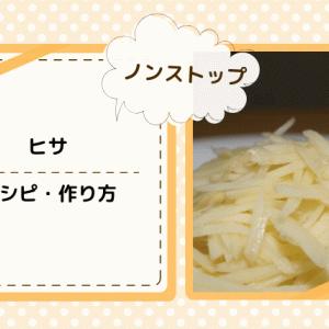 【ノンストップ】ヒサのレシピ・作り方!(ずん飯尾)