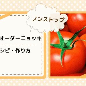 【ノンストップ】ラストオーダーニョッキのレシピ・作り方!(ずん飯尾)