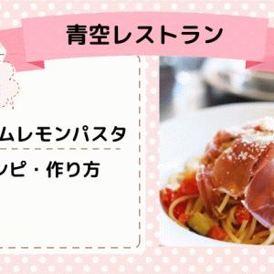 【青空レストラン】濃厚生ハムのレモンパスタのレシピ・作り方とお取り寄せ情報!
