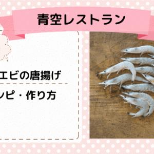 【青空レストラン】白エビ唐揚げのレシピと作り方!