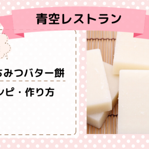 【青空レストラン】はちみつバター餅のレシピと作り方!