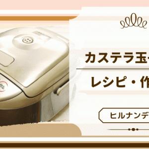 【ヒルナンデス】カステラ玉子焼きの作り方!ヒルトンのシェフが直伝!
