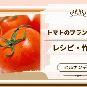 【ヒルナンデス】トマトのブランマンジェの作り方!ヒルトンのシェフが直伝!