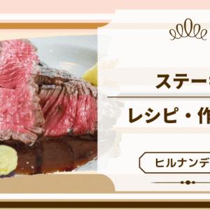 【ヒルナンデス】ステーキの作り方!ヒルトンのシェフが直伝!