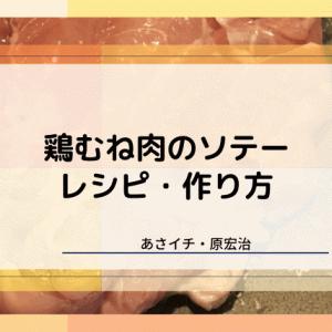 【あさイチ】鶏むね肉のソテー・レモンソースのレシピ・作り方!(原宏治)