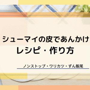 【ノンストップ】「もう開き直りあんかけ」と「もう限界LOVERSあんかけ」のレシピ・作り方!(ずん飯尾)