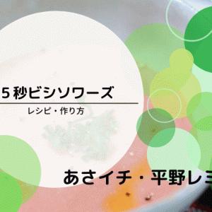 【あさイチ】5秒ビシソワーズのレシピと作り方!(平野レミ)