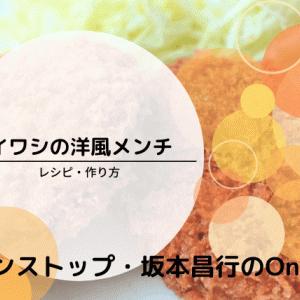 【ノンストップ】イワシの洋風メンチと作り方!坂本昌行のOneDish
