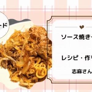 【沸騰ワード】ソース焼きそばのレシピ・作り方!(伝説の家政婦志麻さん)