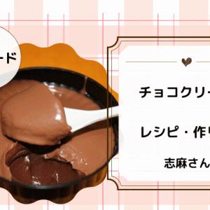 【沸騰ワード】チョコクリームのレシピ・作り方!(伝説の家政婦志麻さん)
