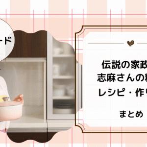 【沸騰ワード】伝説の家政婦志麻さんのレシピ・作り方まとめ!出川哲朗リクエスト(7月10日)