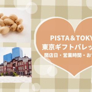東京駅「PISTA&TOKYO東京ギフトパレット店」の開店日や営業時間は?おすすめ商品も調査!