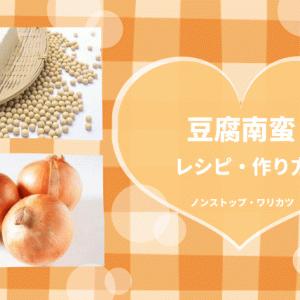 【ノンストップ・ワリカツ】豆腐南蛮と手ちぎりやっこ&オニオンスープ~ないよりはいいでしょう~のレシピ・作り方!(ずん飯尾)