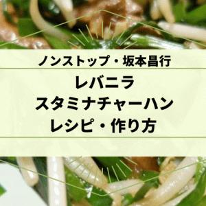 【ノンストップ】レバニラスタミナチャーハンのレシピと作り方!坂本昌行のOneDish