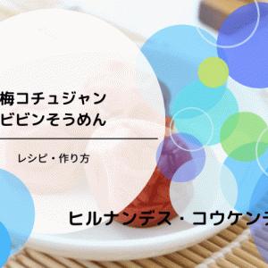 【ヒルナンデス】梅コチュジャンビビンそうめんのレシピ・作り方!夏に食べたい冷やし麺アレンジ!(コウケンテツ)