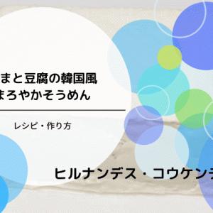 【ヒルナンデス】ごまと豆腐の韓国風まろやかそうめんのレシピ・作り方!夏に食べたい冷やし麺アレンジ!(コウケンテツ)