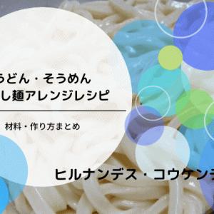 【ヒルナンデス・コウケンテツ】夏に食べたいうどん&そうめんの冷やしアレンジレシピ・作り方まとめ!