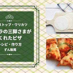 【ノンストップ・ワリカツ】カメラの三脚さまがくれたピザのレシピ・作り方!(ずん飯尾)