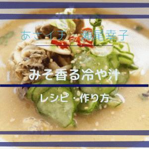 【あさイチ】みそ香る冷や汁のレシピと作り方!(瀬尾幸子)