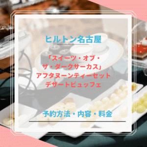 ヒルトン名古屋のデザートビュッフェ「スイーツ・オブ・ザ・ダークサーカス」の予約方法や料金は?