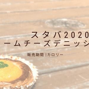 【スタバ新作】クリームチーズデニッシュ2020販売期間はいつまで?気になるカロリーは?