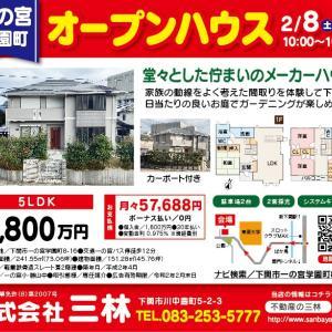 🏠週末の住宅イベント情報🏠
