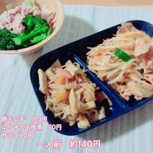 きのうのお夕飯*ひとり140円