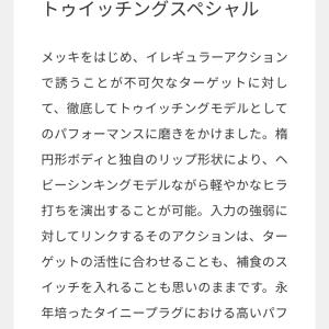 パームスのビットアーツシリーズ『ディグリー』を購入【ライトゲームルアー】