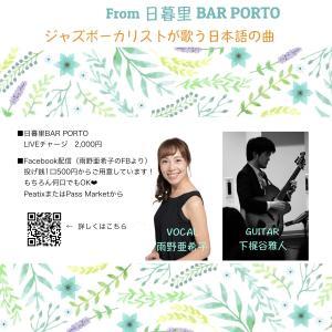 7/2 LIVE&投げ銭配信 ジャズボーカリストが歌う日本語の曲