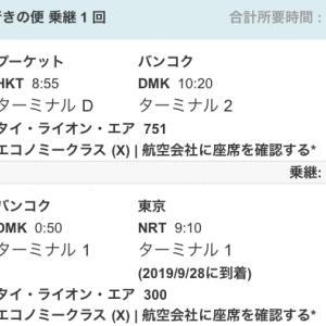 【初エクスペディア】プーケット行きチケット