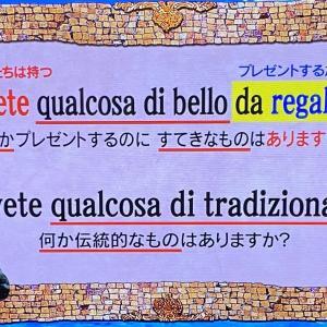【旅するイタリア語17回目】久しぶりに見てみた
