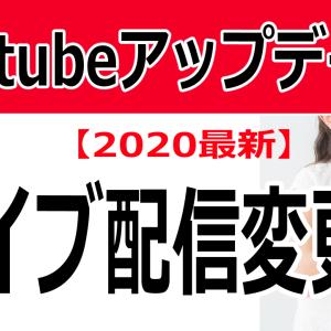 Youtubeライブの開始方法が変更~動画で解説!【2020年最新版】