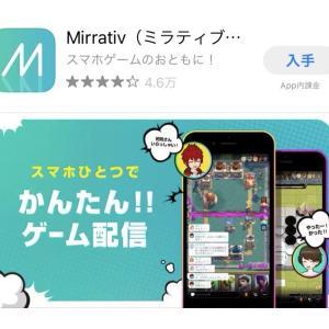 Mirrativでライブ配信!スマホでゲーム実況の基本まとめ