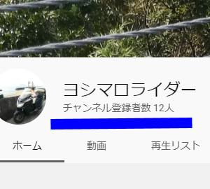 【祝】チャンネル登録者さんが12名に!