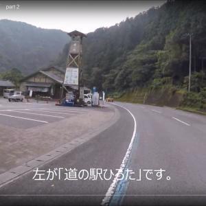 砥部陶街道をツーリング!喜多郡内子町小田方面を目指して!