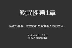 【歎異抄 第一章】原文・現代語訳