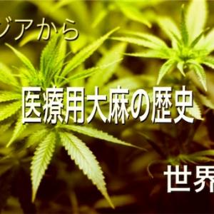 医療用大麻の発展と歴史について