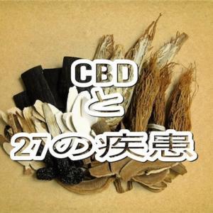 CBDって一体なに?CBDが効果的と言われる27の疾患