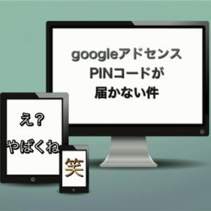 GoogleアドセンスのPINコードが届かない場合はどうしたらいいか?理由と対策