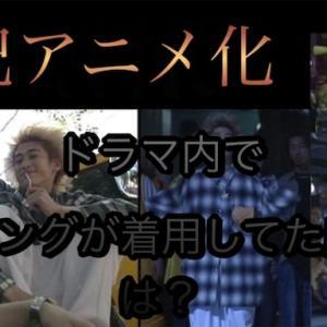 祝アニメ化!IWGP(池袋ウエストゲートパーク)でキング(窪塚洋介)が着てたチェックシャツを振り返る