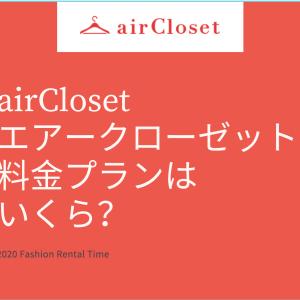 エアークローゼットの料金は?airClosetの料金プランを徹底解説!