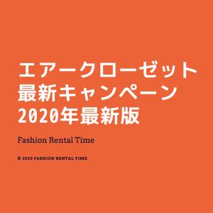 【最新2020年版】エアークローゼットの最新キャンペーンで3,000円OFF!