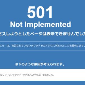 501 Not Implemented アクセスしようとしたページは表示できませんでした。