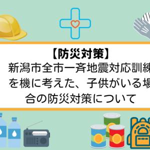 【防災対策】 新潟市全市一斉地震対応訓練を機に考えた、子供がいる場合の防災対策について