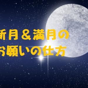乙女座新月のお願いは【ボイドタイム】を避けて行うと☆叶いやすい☆