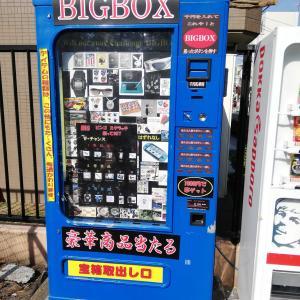 夢を叶える自動販売機