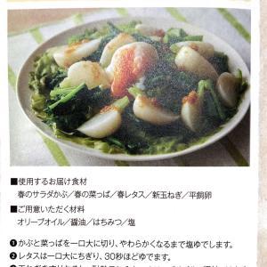 何度もリピ^ ^春野菜の温サラダ♡5キロ減量成功