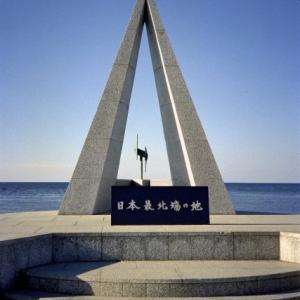 かつて大音量の歌が流れていた「日本最北端の地」