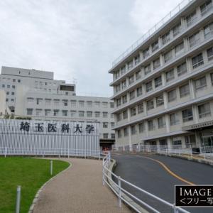 埼玉医科大学病院・大学(毛呂山キャンパス)